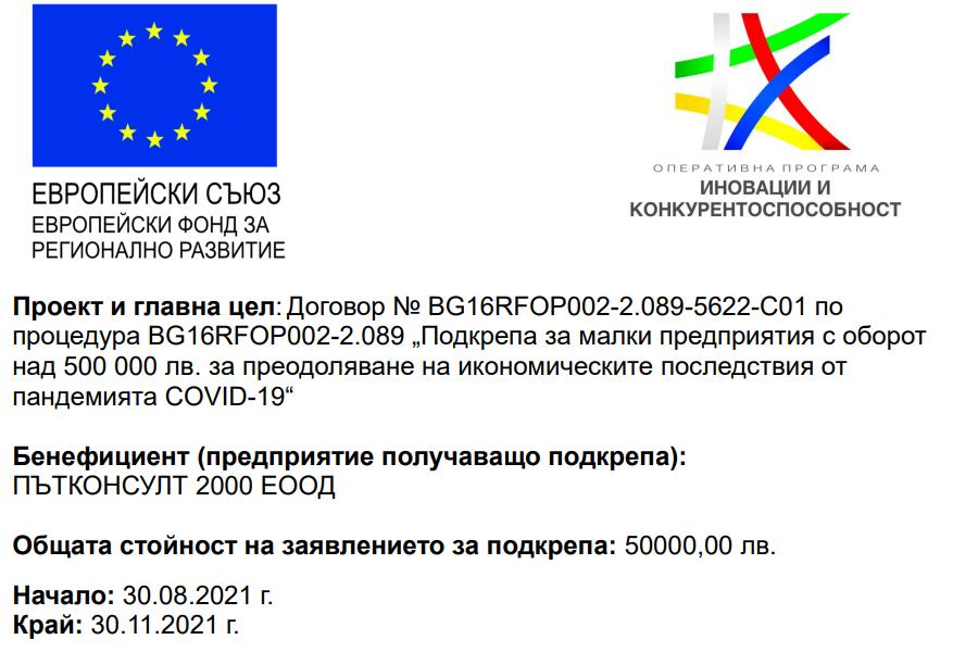 Проект BG16RFOP002-2.089